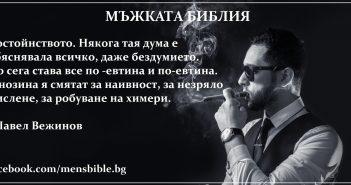 мъжки цитата