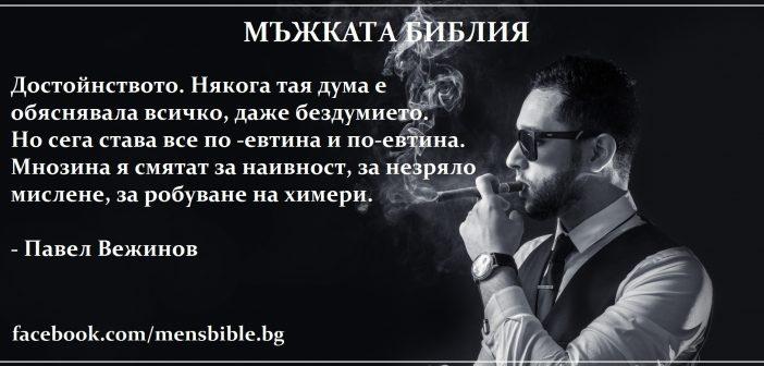 13 изключително силни мъжки цитата, предадени ни от български автори!